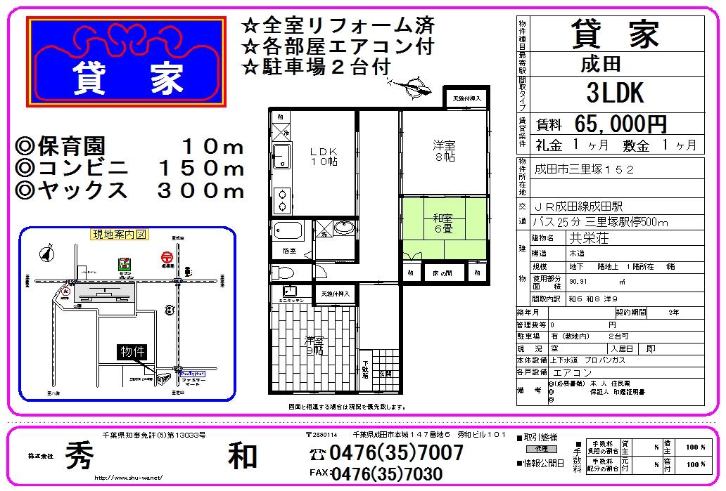 貸家(大型3LDK、駐車場2台付)